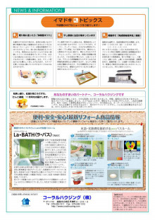 兵庫県姫路市で新築・リフォームなら「コーラルハウジング」へ!